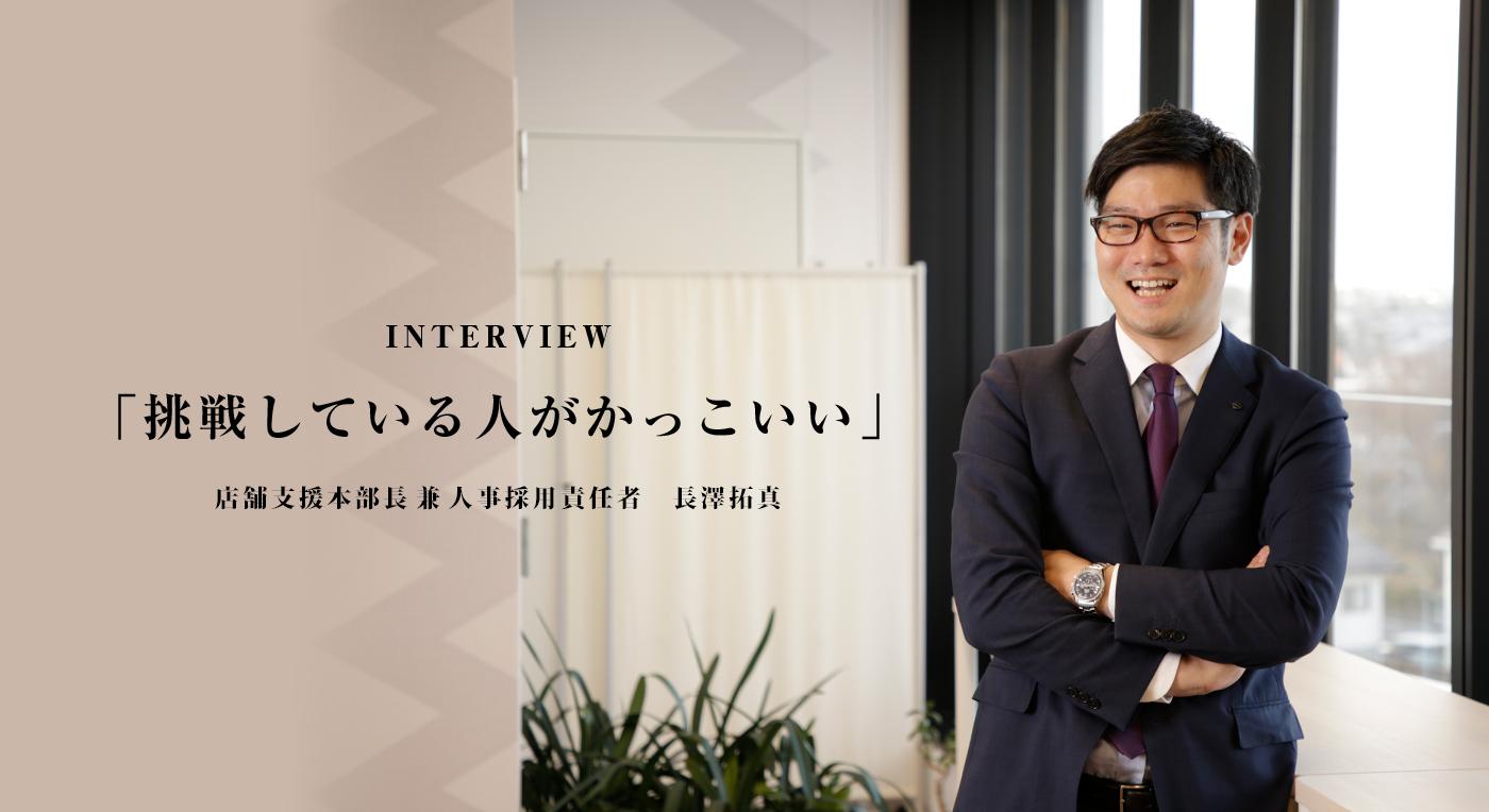 インタビュー 店舗支援本部長 兼 人事採用責任 長澤拓真